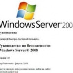 Скачать книгу руководство по безопасности Windows Server 2008