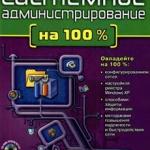 Скачать книгу системное администрирование на 100%