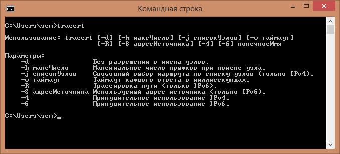 Утилита tracert или как проверить маршрут до хоста. Сетевые утилиты 2 часть-02