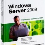 Скачать книгу Windows Server 2008. Справочник администратора. Уильям Р. Станек