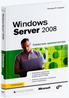 Windows Server 2008. Справочник администратора. Уильям Р. Станек