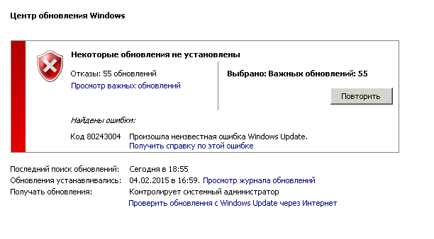 ошибка 80243004 в Windows Server 2008 R2-01