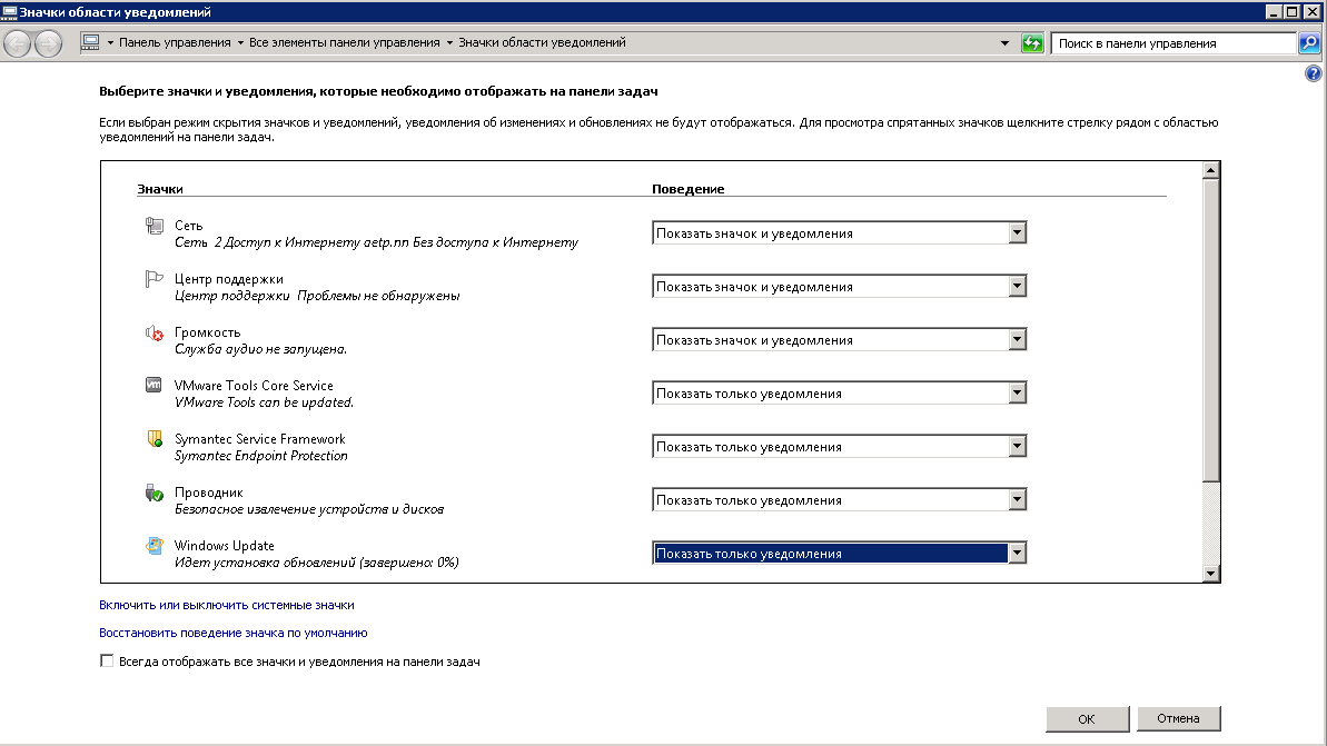 ошибка 80243004 в Windows Server 2008 R2-02