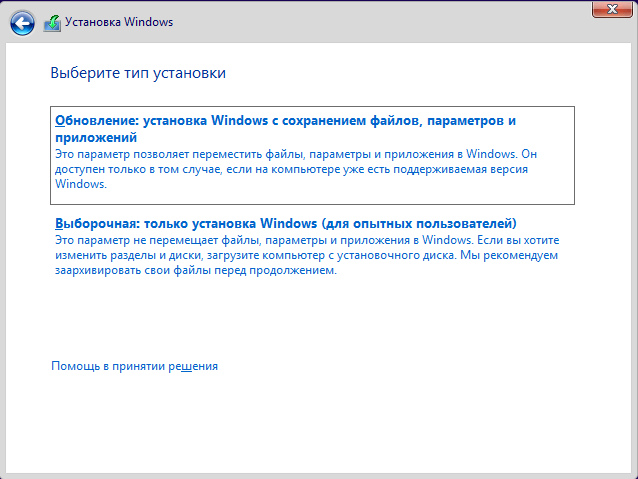 установить Windows 10 professional-04