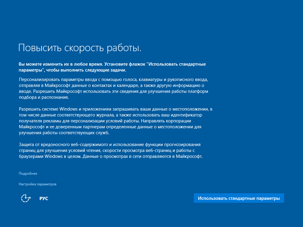 установить Windows 10 professional-06-3