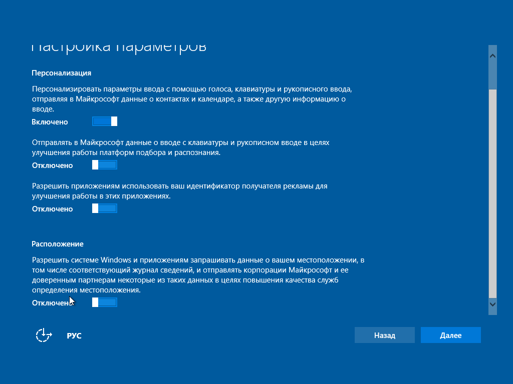 установить Windows 10 professional-06-4
