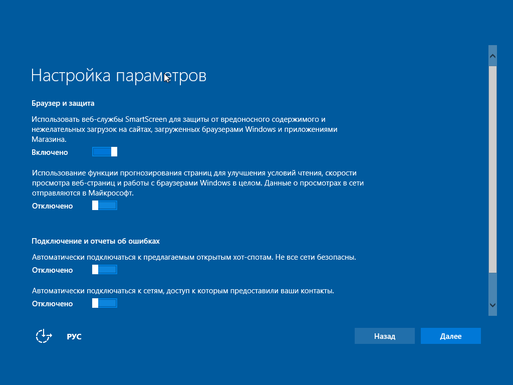 установить Windows 10 professional-06-5