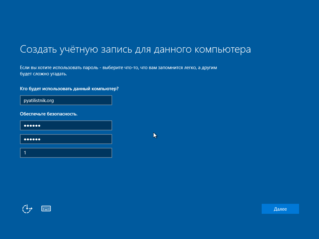 установить Windows 10 professional-06