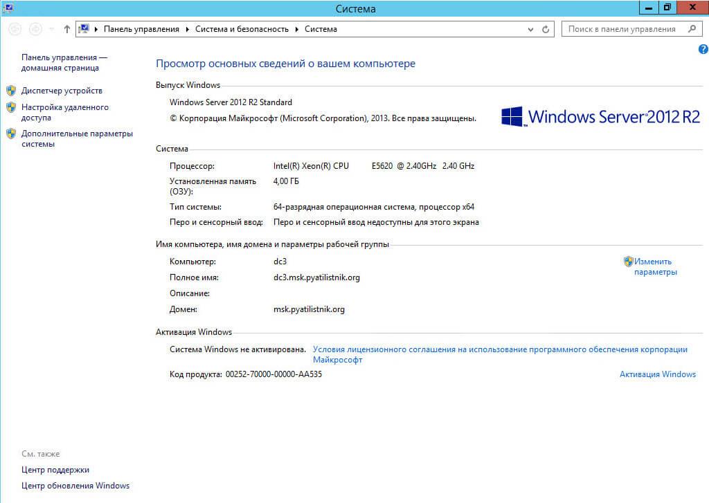 Как добавить контроллер домена с Windows Server 2012 R2 в существующий лес Active Directory Windows Server 2008 R2-01