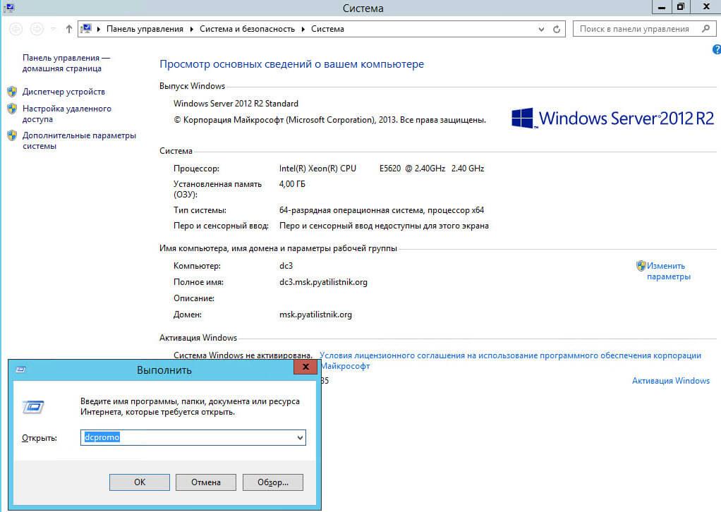 Как добавить контроллер домена с Windows Server 2012 R2 в существующий лес Active Directory Windows Server 2008 R2-02