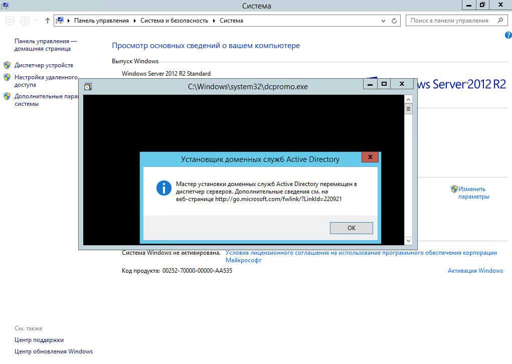 Как добавить контроллер домена с Windows Server 2012 R2 в существующий лес Active Directory Windows Server 2008 R2-03