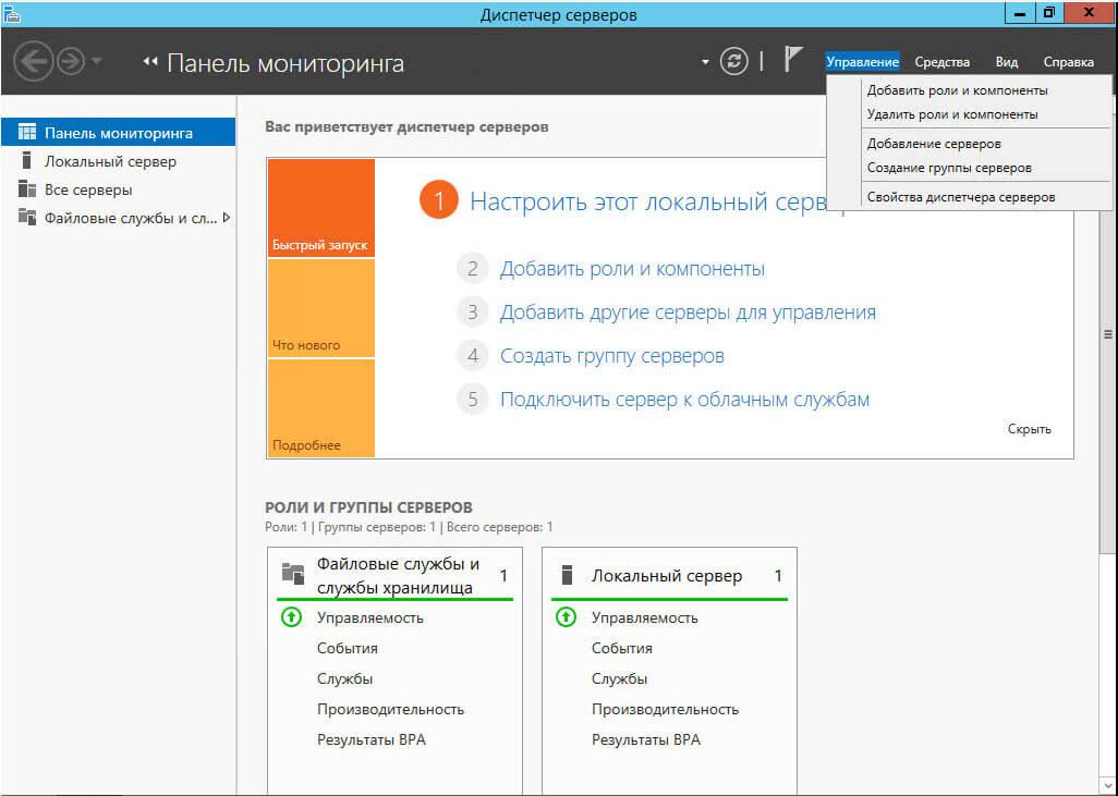 Как добавить контроллер домена с Windows Server 2012 R2 в существующий лес Active Directory Windows Server 2008 R2-04
