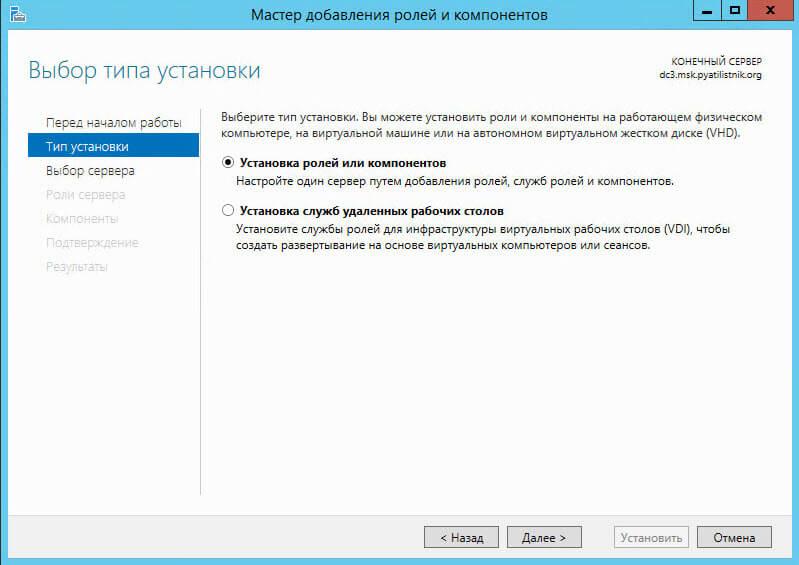 Как добавить контроллер домена с Windows Server 2012 R2 в существующий лес Active Directory Windows Server 2008 R2-05