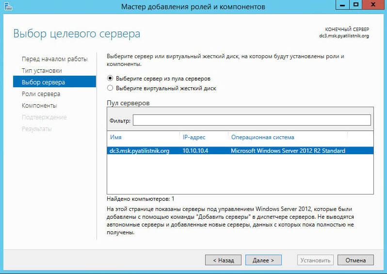 Как добавить контроллер домена с Windows Server 2012 R2 в существующий лес Active Directory Windows Server 2008 R2-06