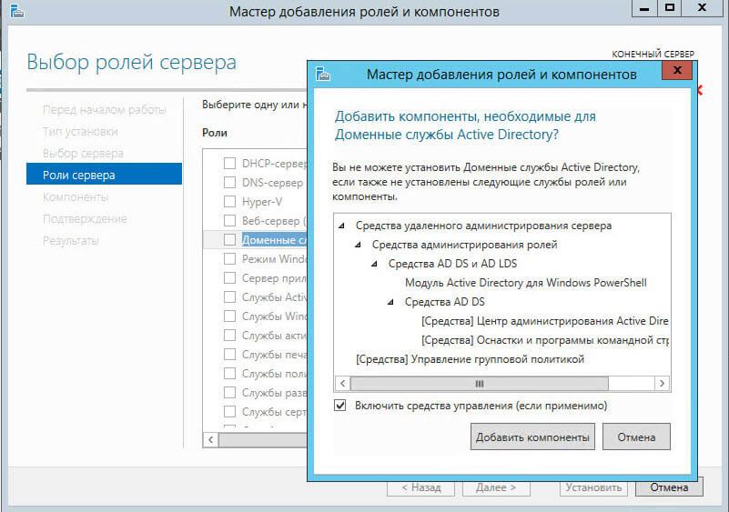Как добавить контроллер домена с Windows Server 2012 R2 в существующий лес Active Directory Windows Server 2008 R2-07