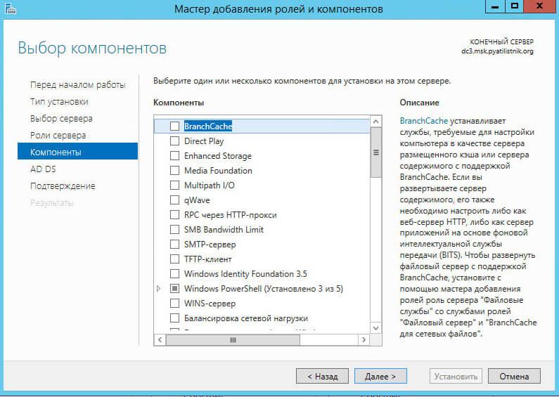 Как добавить контроллер домена с Windows Server 2012 R2 в существующий лес Active Directory Windows Server 2008 R2-08