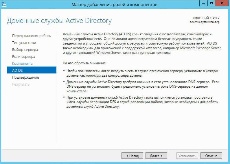 Как добавить контроллер домена с Windows Server 2012 R2 в существующий лес Active Directory Windows Server 2008 R2-09