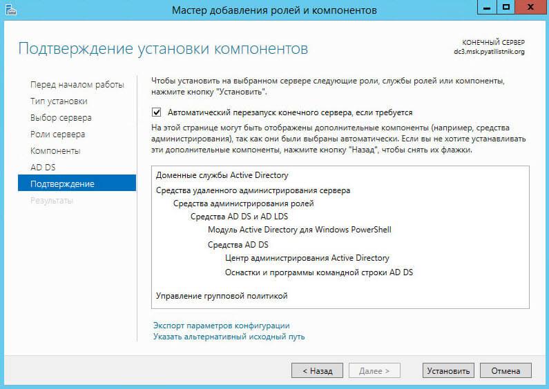 Как добавить контроллер домена с Windows Server 2012 R2 в существующий лес Active Directory Windows Server 2008 R2-10