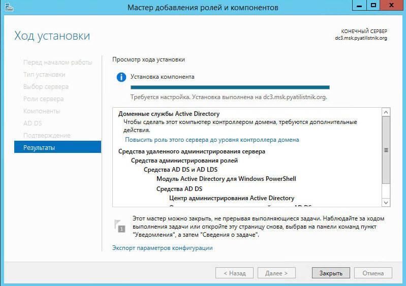 Как добавить контроллер домена с Windows Server 2012 R2 в существующий лес Active Directory Windows Server 2008 R2-11