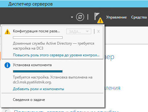 Как добавить контроллер домена с Windows Server 2012 R2 в существующий лес Active Directory Windows Server 2008 R2-12