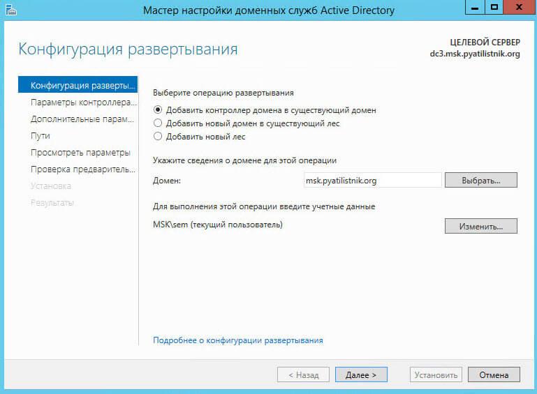 Как добавить контроллер домена с Windows Server 2012 R2 в существующий лес Active Directory Windows Server 2008 R2-13