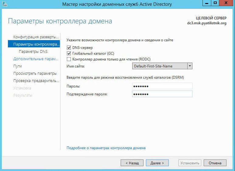 Как добавить контроллер домена с Windows Server 2012 R2 в существующий лес Active Directory Windows Server 2008 R2-14