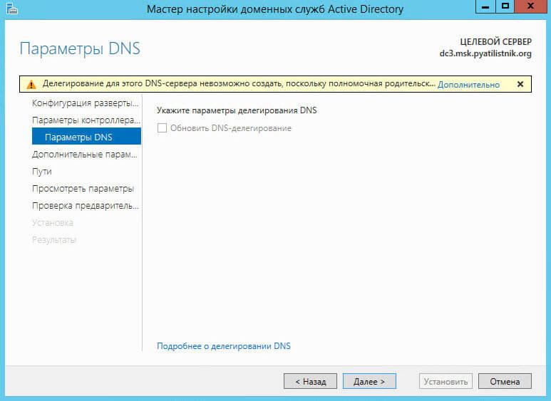 Как добавить контроллер домена с Windows Server 2012 R2 в существующий лес Active Directory Windows Server 2008 R2-15