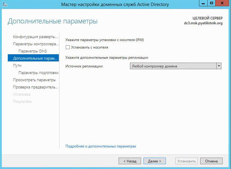 Как добавить контроллер домена с Windows Server 2012 R2 в существующий лес Active Directory Windows Server 2008 R2-16