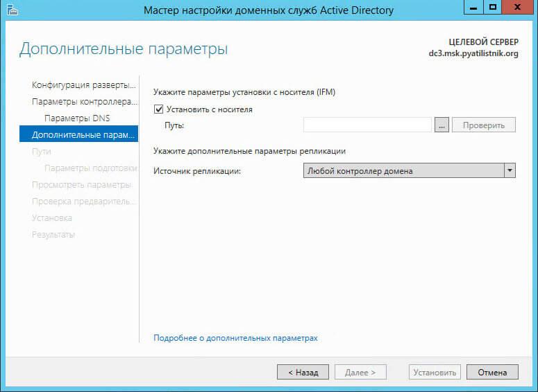 Как добавить контроллер домена с Windows Server 2012 R2 в существующий лес Active Directory Windows Server 2008 R2-17
