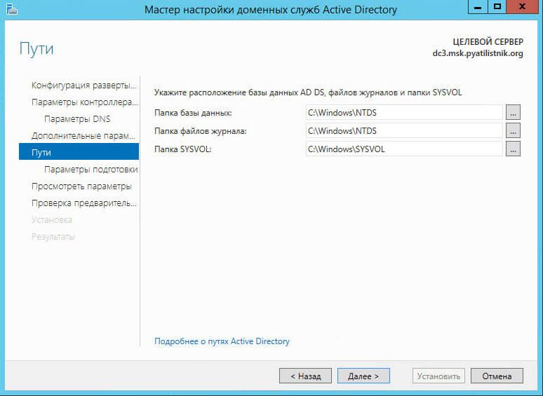 Как добавить контроллер домена с Windows Server 2012 R2 в существующий лес Active Directory Windows Server 2008 R2-18