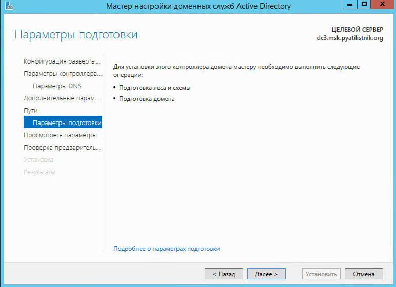 Как добавить контроллер домена с Windows Server 2012 R2 в существующий лес Active Directory Windows Server 2008 R2-19
