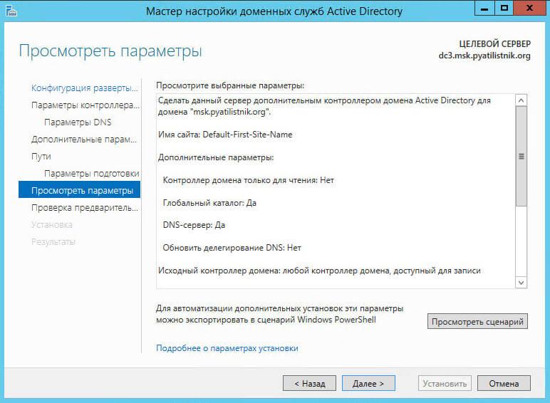 Как добавить контроллер домена с Windows Server 2012 R2 в существующий лес Active Directory Windows Server 2008 R2-20