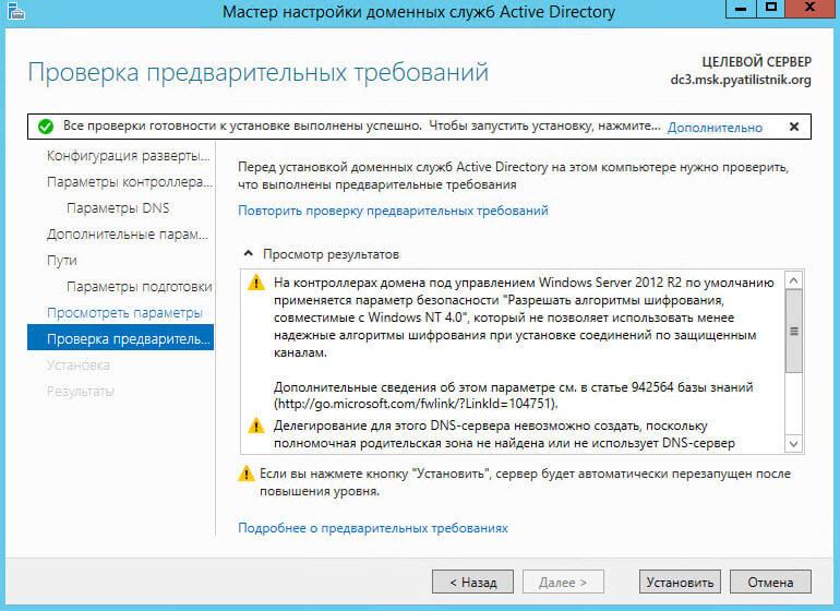 Как добавить контроллер домена с Windows Server 2012 R2 в существующий лес Active Directory Windows Server 2008 R2-21