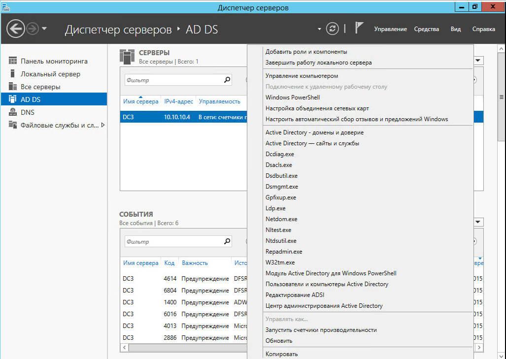Как добавить контроллер домена с Windows Server 2012 R2 в существующий лес Active Directory Windows Server 2008 R2-22