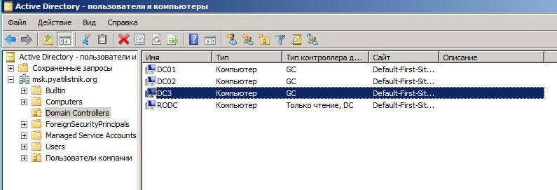 Как добавить контроллер домена с Windows Server 2012 R2 в существующий лес Active Directory Windows Server 2008 R2-23