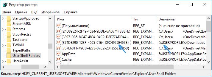 Как изменить папку загрузок в браузере Edge-03
