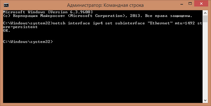 Как изменить значение MTU в Windows 10, Windows 8.1, Windows 7-06