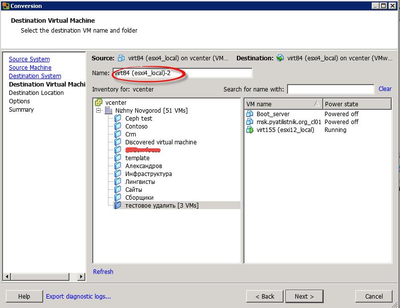 Как мигрировать виртуальную машину на VMware Vcenter 5.5 с сжатием диска и сменой толстого на тонкий формат-08