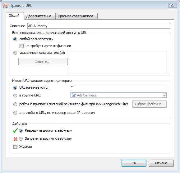 Как настроить NTLM авторизацию в Kerio Winroute Firewall 6-01
