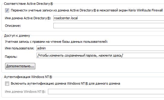 Как настроить NTLM авторизацию в Kerio Winroute Firewall 6-04