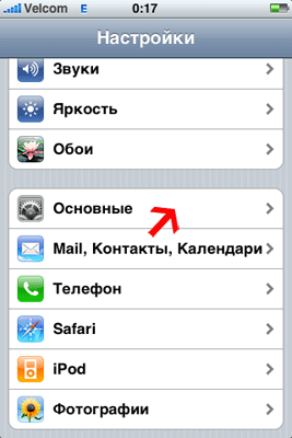 Как настроить VPN на Apple iPhone-02