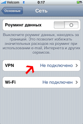 Как настроить VPN на Apple iPhone-04