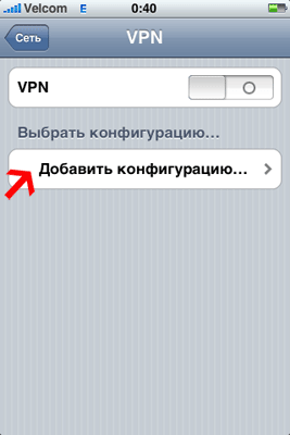 Как настроить VPN на Apple iPhone-05