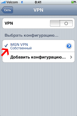 Как настроить VPN на Apple iPhone-07