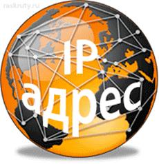 Как настроить несколько ip адресов на одном сетевом интерфейсе в Windows-01