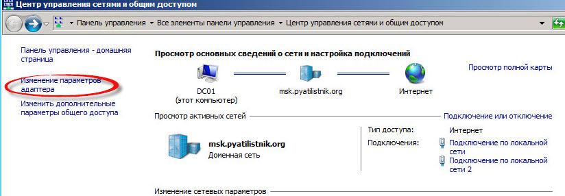 Как настроить несколько ip адресов на одном сетевом интерфейсе в Windows-03
