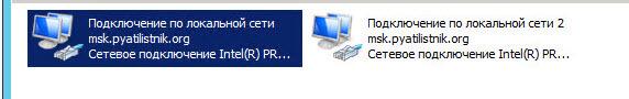 Как настроить несколько ip адресов на одном сетевом интерфейсе в Windows-04