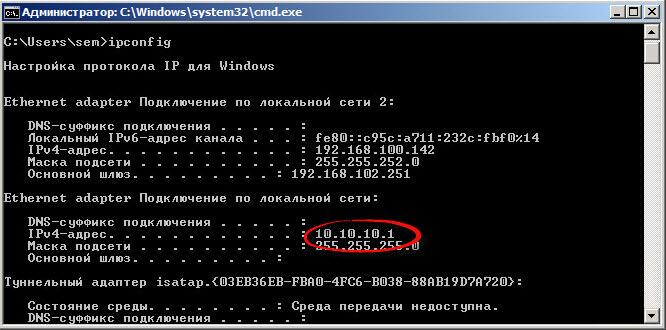 Как настроить несколько ip адресов на одном сетевом интерфейсе в Windows-06