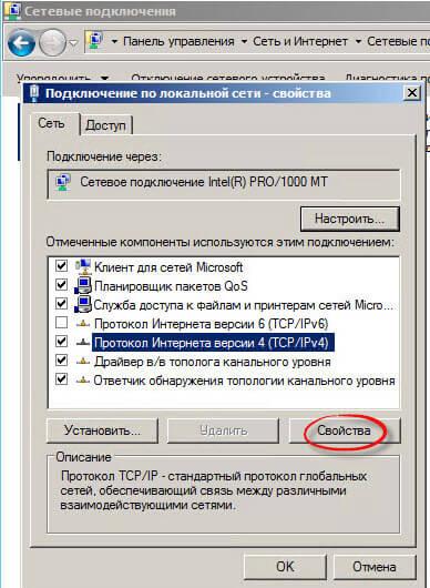 Как настроить несколько ip адресов на одном сетевом интерфейсе в Windows-08