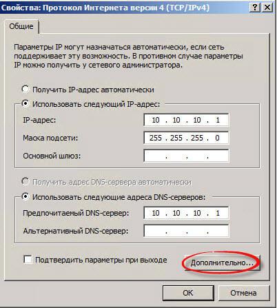Как настроить несколько ip адресов на одном сетевом интерфейсе в Windows-09
